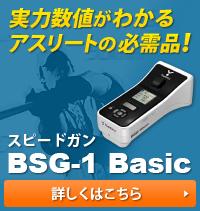 スピードガン「BSG-1 Basic」
