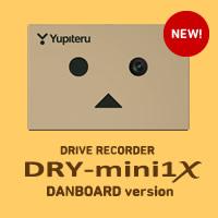 ダンボードライブレコーダー「DRY-mini1X DANBOARD version」