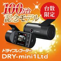 台数限定!100万台記念モデル DRY-mini1Ltd