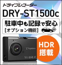ドライブレコーダー「DRY-ST1500c」