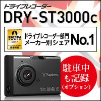 ドライブレコーダー「DRY-ST3000c」