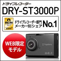 ドライブレコーダー「DRY-ST3000P」