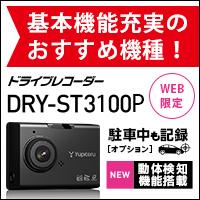 ドライブレコーダー「DRY-ST3100P」