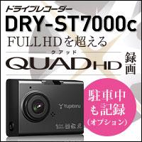 ドライブレコーダー「DRY-ST7000c」