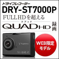 ドライブレコーダー「DRY-ST7000P」