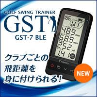 ゴルフスイングトレーナー「GST-7 BLE」