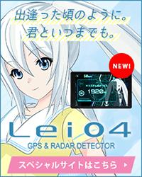レーダー探知機 霧島レイモデル「Lei04」