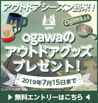 ogawaのアウトドアグッズプレゼントキャンペーン