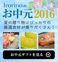 Irorinoのお中元2016(7/4 まで)