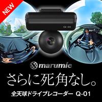 全天球ドライブレコーダー「Q-01」marumie