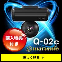 ドライブレコーダー「Q-02c」
