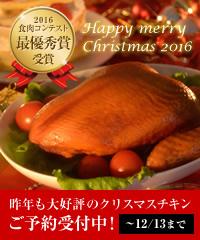 昨年も大好評のクリスマスチキン 今年もご予約受付中!(~12/13まで)