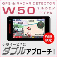 ワンボディタイプレーダー探知機「W50」
