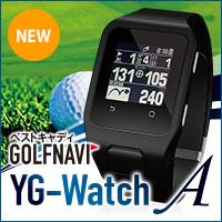 ゴルフナビ「YG-Watch A」