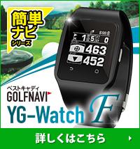 ゴルフナビ「YG-Watch F」