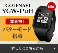 スリムウォッチ型ゴルフナビ「YGW-Putt(パット)」
