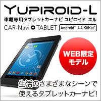 車載専用タブレットカーナビ「Yupiroid-L」