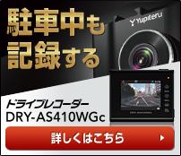 ドライブレコーダー「DRY-AS410WGc」