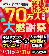 MyYupiteru会員70万人突破大感謝祭_延長