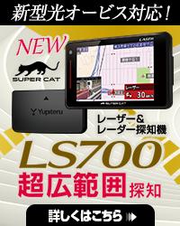 新発売 レーザーLS700&レーダー探知機 LS700