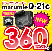 全周囲360°ドライブレコーダー marumie Q-21c