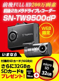 前後2カメラ ドライブレコーダー SN-TW9500dP