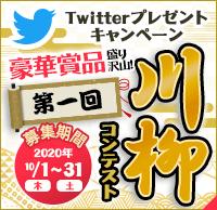 【Twitter限定】ユピテルダイレクト第1回川柳コンテスト