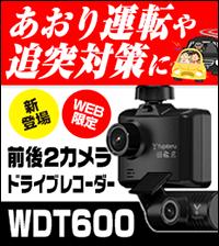 ドライブレコーダー「WDT600」