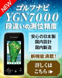新発売 ゴルフナビ(2019年発売モデル)YGN7000
