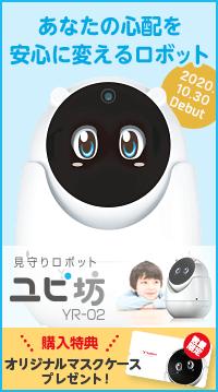 見守りロボット